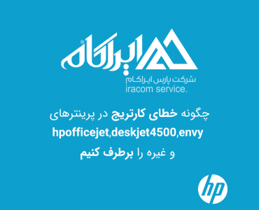 چگونه خطا در کارتریج در پرینتر های Hp Office Jet,Envy و Deskjet 4500  را برطرف کنیم.